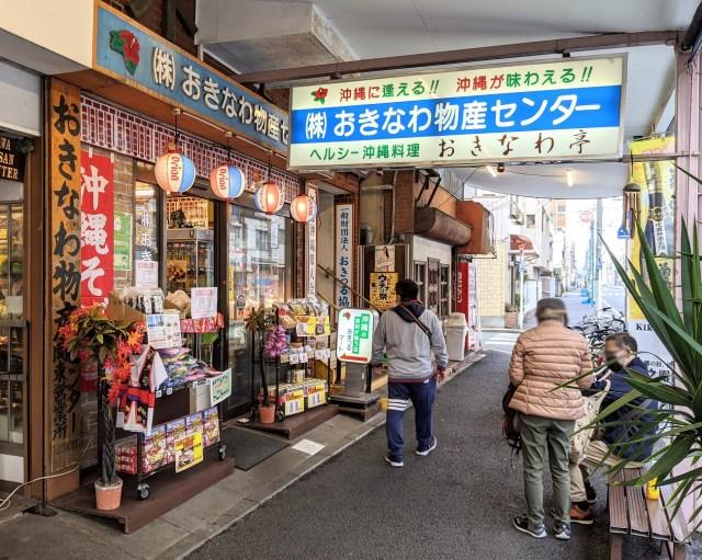 【リトル沖縄】横浜市内にある関東最大規模の「沖縄タウン」で沖縄そばを食べてきた! マジで想像以上に沖縄!