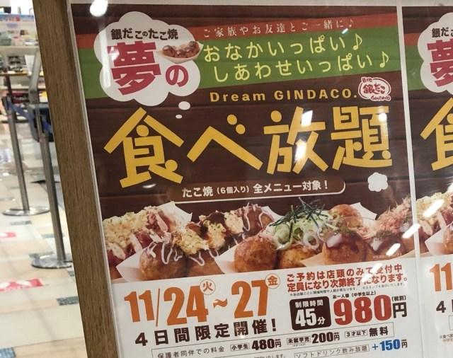 """築地銀だこで「たこ焼き食べ放題」が税抜980円! 夢のようなイベントで味わった """"絶望と希望"""" について"""