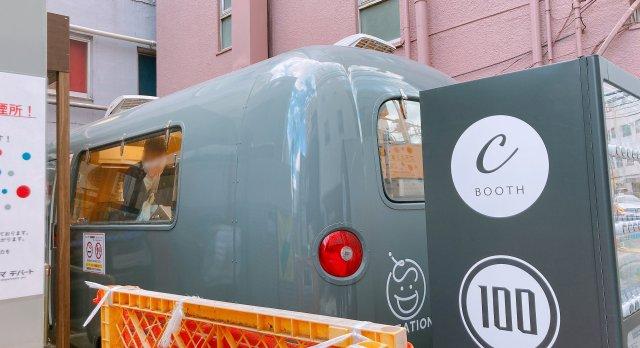 【良いアイディア】移動車両を使った喫煙スペース「paspa」がイイ感じ! 少しずつ快適な公衆喫煙所が増えつつあるぞ