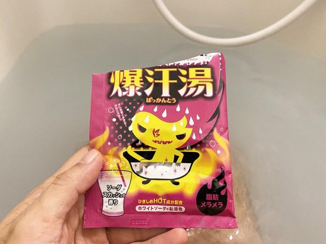 【入浴剤コラム】全力でふざけてる入浴剤に出会った。「爆汗湯 ソーダスカッシュの香り」