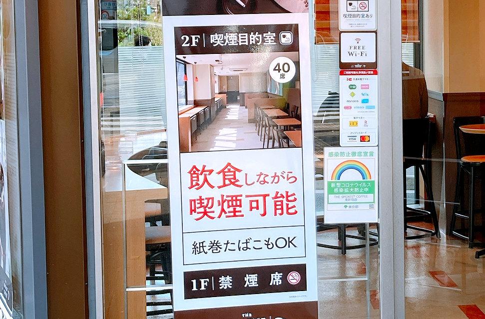 喫煙者に朗報! コーヒーを飲みながら喫煙できる「ザ・スモーキストコーヒー」が都内に3店舗同時にオープン!!