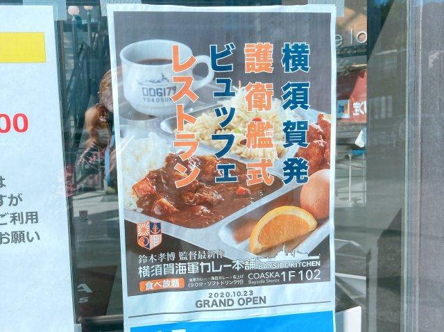 海軍カレー食べ放題!! 横須賀市に夢のビュッフェレストラン「横須賀海軍カレー本舗ベイサイドキッチン」誕生!