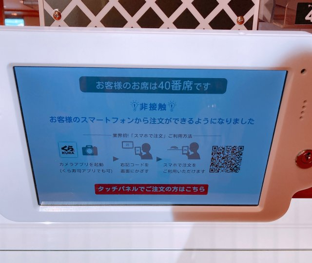 これぞ次世代の回転寿司! くら寿司の非接触型店舗「スマートくらレストラン」に近未来を感じた!