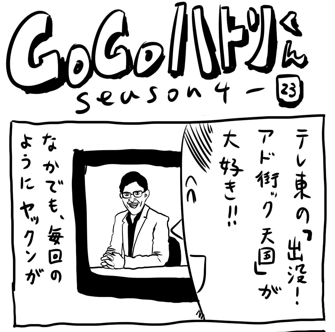 【代打4コマ】第103回「アド街のヤックン」GOGOハトリくん