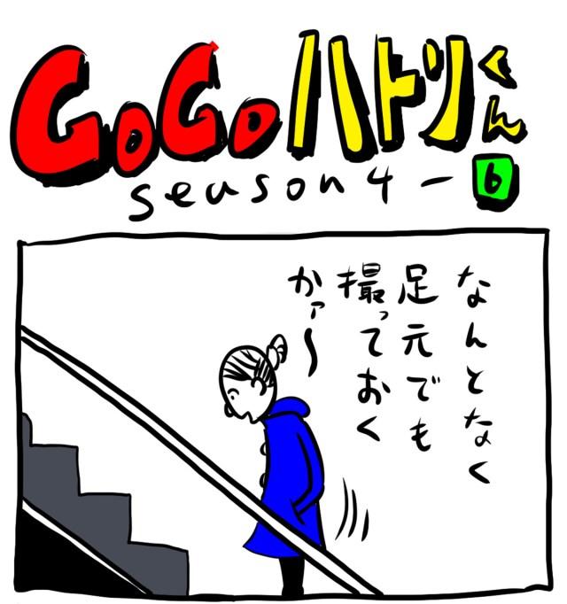 【代打4コマ】第86回「思わずiPhoneをブン投げたくなるカメラアプリ」GOGOハトリくん