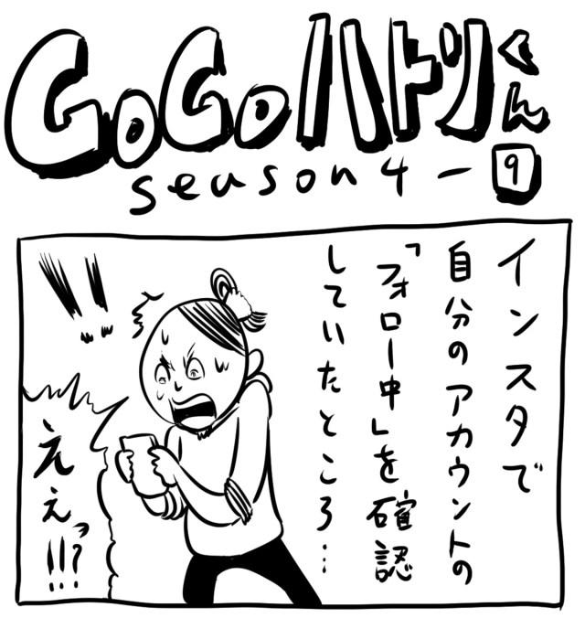 【代打4コマ】第89回「インスタのハッシュタグのフォローに要注意!」GOGOハトリくん