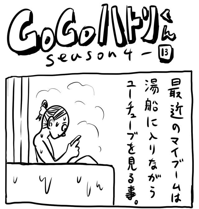 【代打4コマ】第93回「格闘技のYouTubeでありがちなこと」GOGOハトリくん