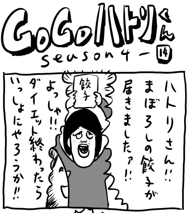 【代打4コマ】第94回「ダイエット中に賞味期限が明日までの餃子が届いた!」GOGOハトリくん