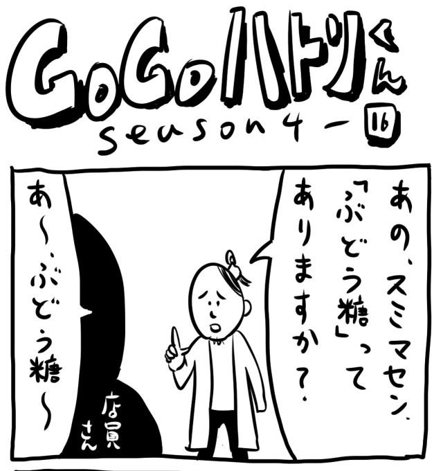 【代打4コマ】第96回「ダイソーでかなりの頻度でよくあること」GOGOハトリくん