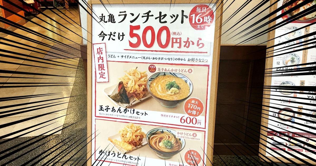 【待望】丸亀製麺のコスパ最強ウェポン「丸亀ランチセット」が期間限定で復活! ワンコイン史に残る奇跡を見逃すな!! 本日1月19日から