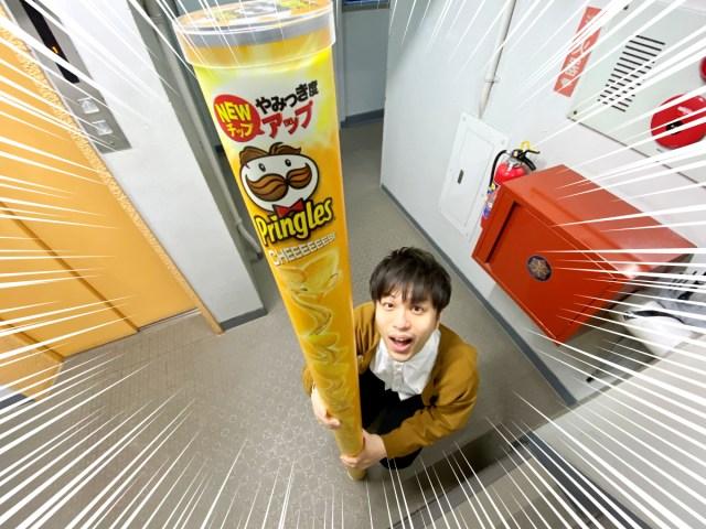 【ヤバイ】全長161センチの「プリングルズ」がいくらなんでも長すぎる件! もはや木材と変わらないレベル