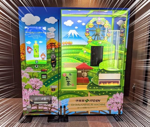 【動画あり】羽田空港で『お~いお茶からくりマシーン』を発見! 160円で「お茶づくりの旅」へ出発できるぞ!
