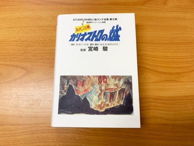 『ルパン三世カリオストロの城』の裏設定11選! 絵コンテに書かれた秘密「隠れ五ェ門」「不二子とクラリス」「宮崎駿のバランス感覚」など