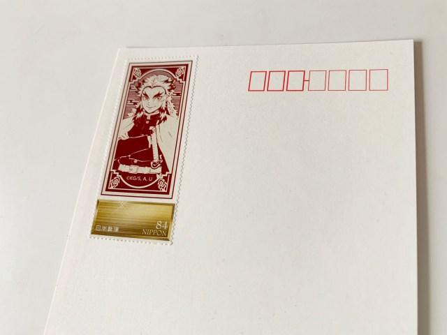 郵便局限定『鬼滅の刃切手』を買ってみた! レトロなデザインが世界観にぴったりすぎてハガキを出せないレベル