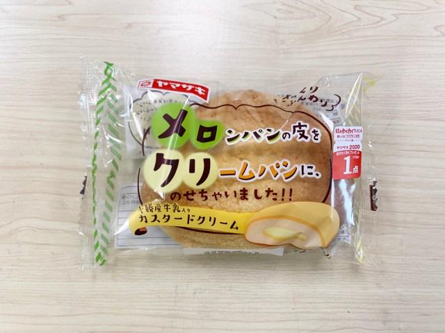 夢の食べ物「メロンパンの皮をクリームパンに、のせちゃいました!!」が98円なのにメロンパンの弱点を完全に克服していた! ヤマザキパン「メロクリ」