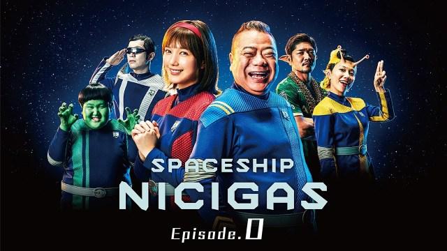 ニチガスの新WEB CM『宇宙戦艦ニチガス』が壮絶すぎてヤバイ