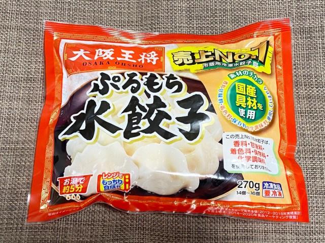 【冷食】大阪王将の「水餃子」が一度食べたら冷凍庫にないと困るくらいウマいらしい → 食べてみた結果