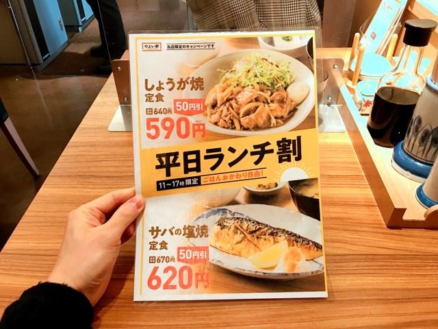 【朗報】やよい軒が一部店舗で「平日ランチ割」を実施中! しょうが焼定食590円でかつての輝きを取り戻す!!
