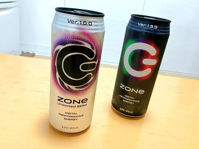 【待ってた】超没入エナジードリンク「ZONe」にゼロカロリー版が登場! カフェイン増量で死角もゼロに!! 本日12/8発売『Unlimited ZERO』