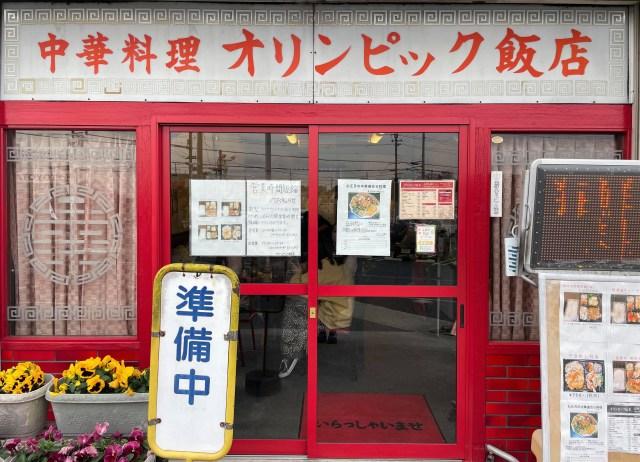 なんだか物足りないのは「オリンピック」がなかったからでは… 『奈良のオリンピック』に行ってみた / オリンピック飯店