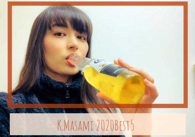 【私的ベスト】記者が厳選する2020年のお気に入り記事5選 ~K.Masami編~