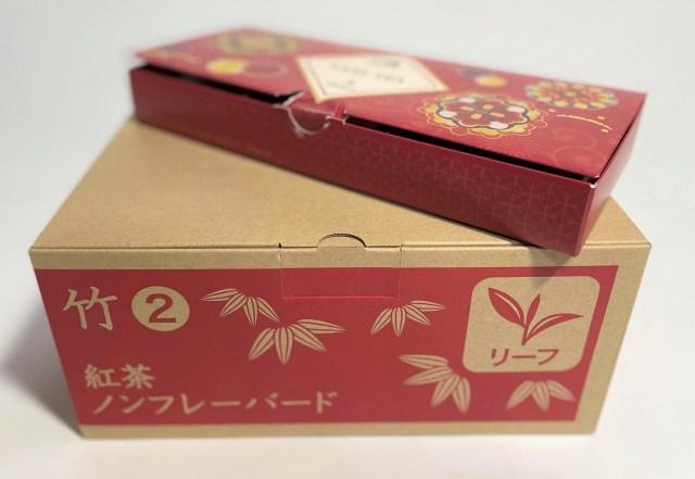 【福袋2021】『ルピシア』を購入しておけば、1年間お茶には困らないぞ! 全18種!! 選べる限定品がまた良い~