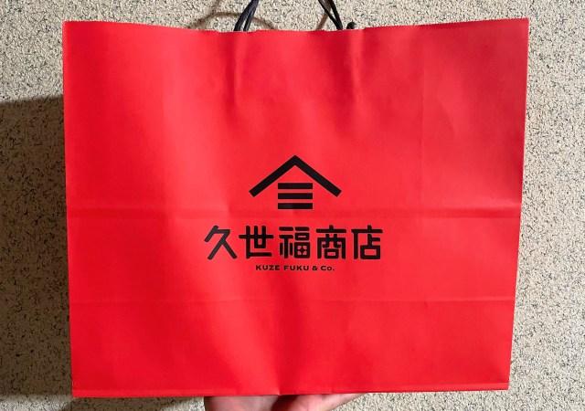 【福袋2021】『久世福商店』は安定の使い勝手の良さ! 一家にひと袋あれば食卓が豊かになること間違いなしよ!!