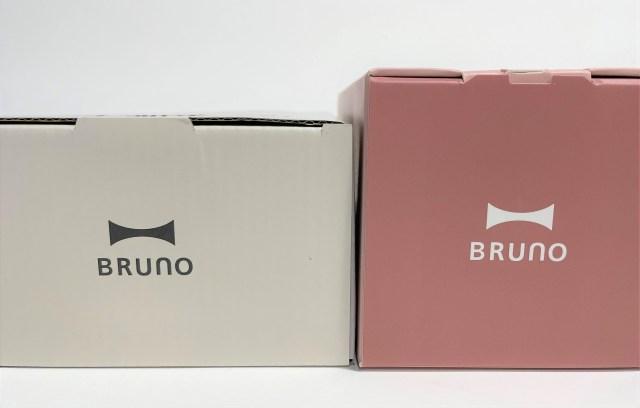 【福袋2021】オシャレ家電製品『BRUNO』の「キッチン ミニブレンダーセット」を買ってみたところ… 我が家の台所戦闘力がアップしましたわよ