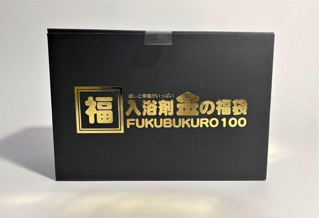 【福袋2021】Amazonで購入した「入浴剤金の福袋」は100袋入って種々様ざま!!