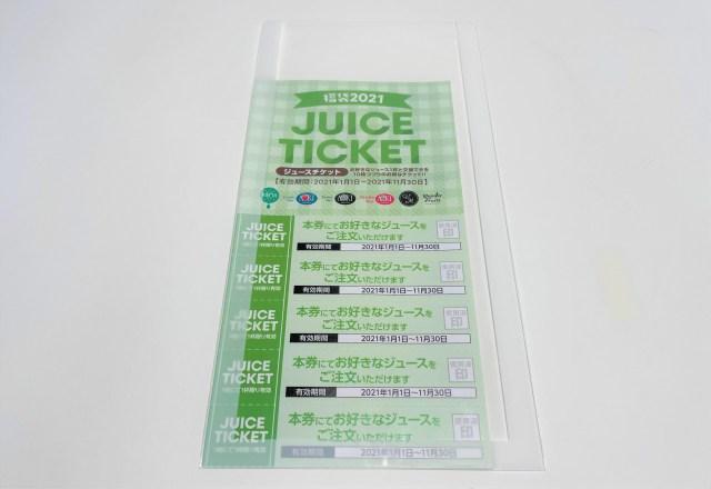 【福袋2021】『果汁工房果琳』の袋はとにかく潔い!  中身はドリンクチケット、以上!! 使い様によってはお得だぞ