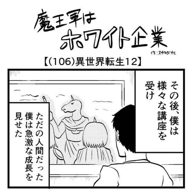 【4コマ】魔王軍はホワイト企業 106話目「異世界転生⑫」