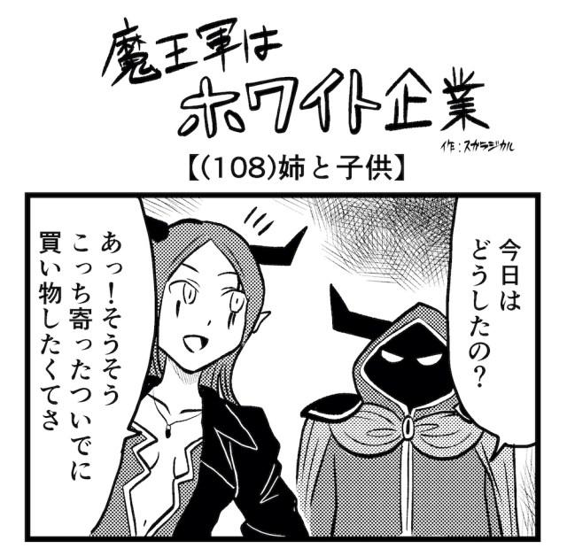 【4コマ】魔王軍はホワイト企業 108話目「姉と子供」