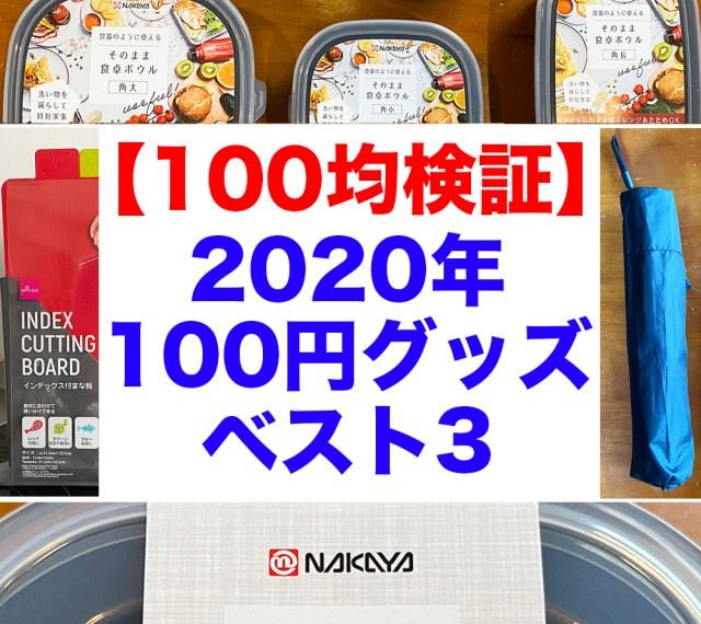 【100均検証】2020年に使った100円グッズで、心の底から買ってよかったと思った商品ベスト3