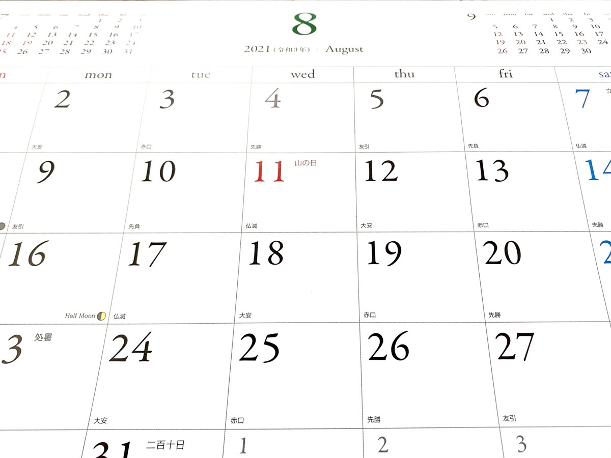 カレンダー 祝日 年 2021