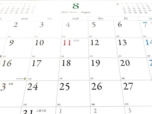 【注意喚起】2021年も祝日が移動! 紙カレンダーや手帳を使っている人は自分で修正しないと大変なことに!!