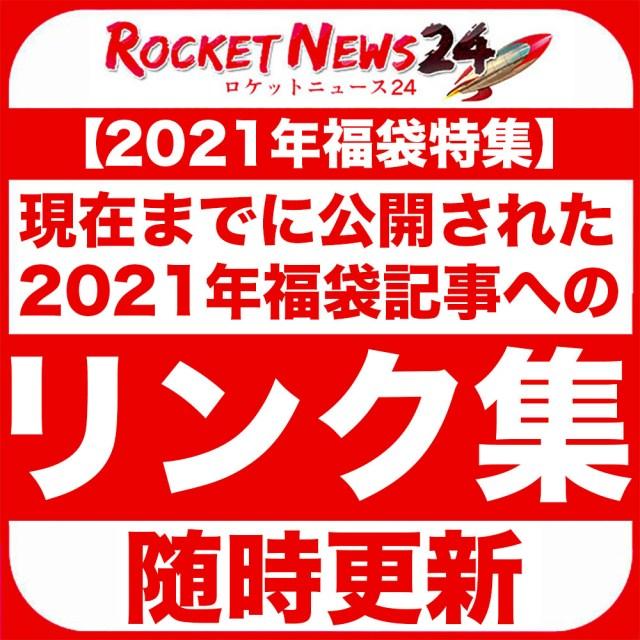 【2021年福袋特集】これまでに公開された福袋記事へのリンク集(随時更新)