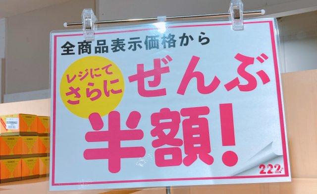 【激安】店内商品、レジで全部半額! 関西発のアウトレット店「222(トリプルツー)」で腕時計を買ってみた!