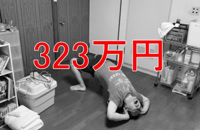 【決算】株素人が323万円つっこんだ結果 → 暴落NTT、倒産Nuts、ファイザーなど話題株を買ってみたら純利益はこうなった