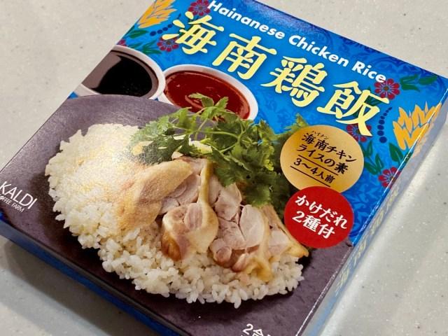 絶対に失敗しない! シンガポールチキンライスが自宅で食べられるカルディのオリジナル商品「海南鶏飯」