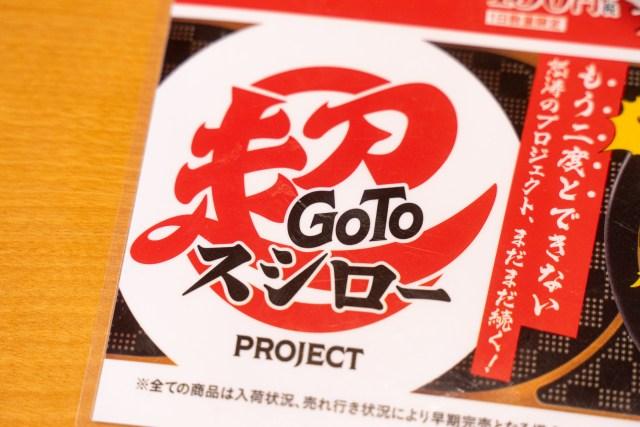 スシロー「GoTo超スシロー第2弾」のコスパが限界突破してた / あるいはレジェンド『倍とろ』の帰還
