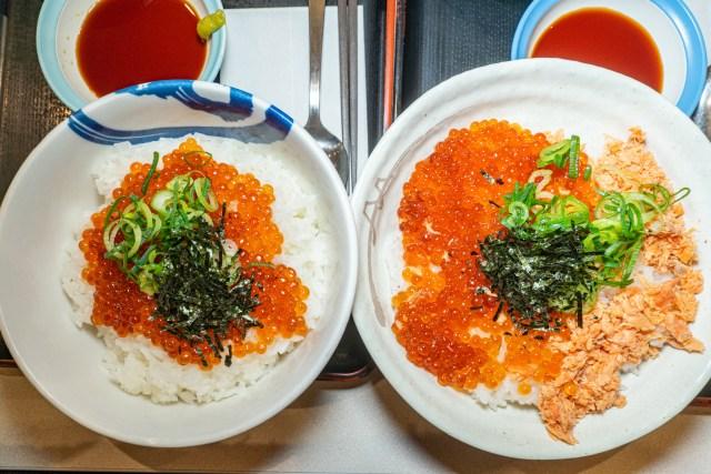 松屋でテスト中の『いくら親子丼』と『いくら2倍盛り丼』の両方を食べてみた