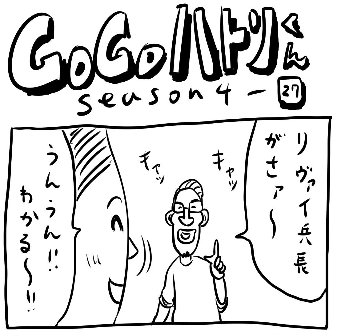【代打4コマ】第107回「物忘れの激しい中年同士が『進撃の巨人』の話をするときにありがちなこと」GOGOハトリくん