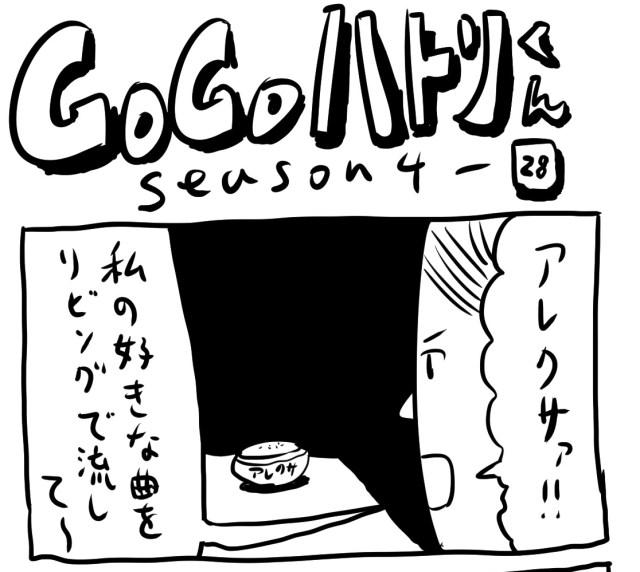 【代打4コマ】第108回「アレクサさァ、なんで今あえてソレをチョイスするの?」GOGOハトリくん