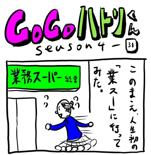 【代打4コマ】第111回「人生初の業務スーパーに行ってみた!」GOGOハトリくん