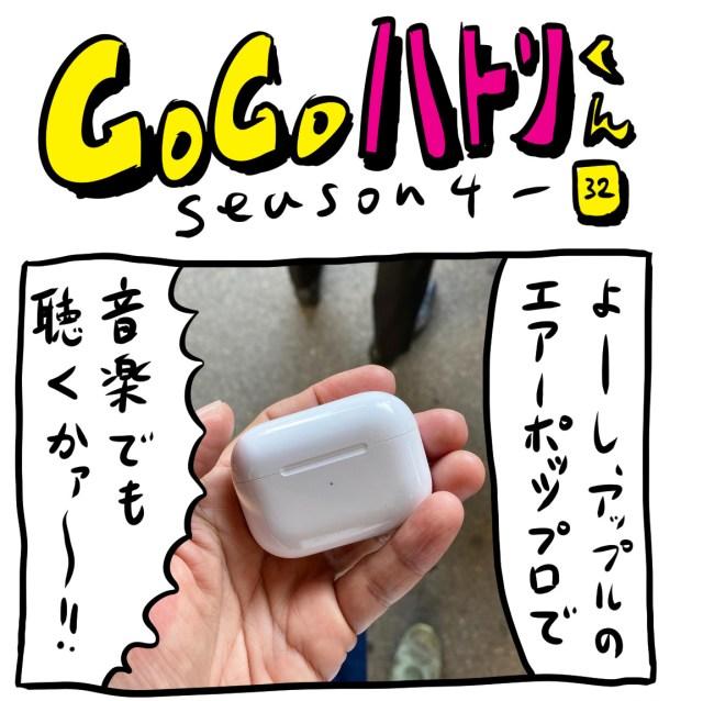 【代打4コマ】第112回「アップルの『AirPods』でありがちなこと」GOGOハトリくん