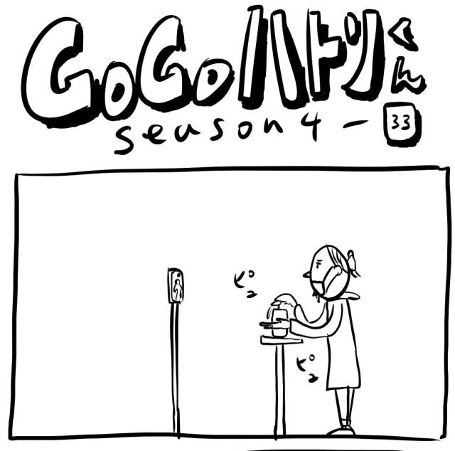 【代打4コマ】第113回「コロナ後のユニクロの入り口でありがちなこと」GOGOハトリくん