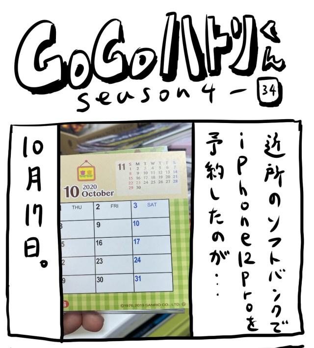 【代打4コマ】第114回「あばよ iPhone 12 Pro」GOGOハトリくん
