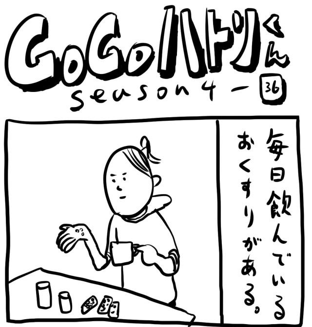 【代打4コマ】第116回「毎日飲むオクスリあるある」GOGOハトリくん