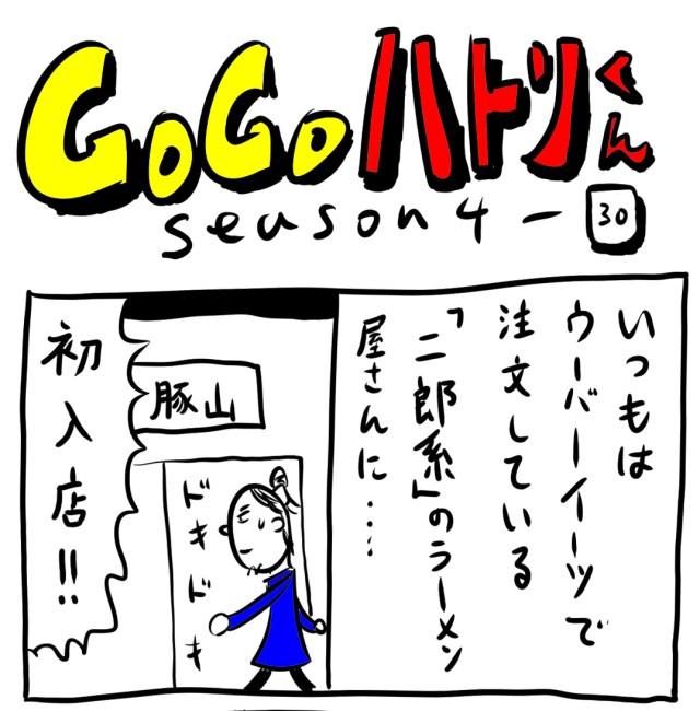 【代打4コマ】第110回「すぐ焦る男が二郎インスパイア系ラーメン屋さんに行ってみたら…」GOGOハトリくん