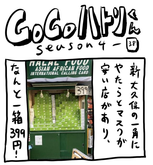 【代打4コマ】第118回「1箱399円の激安マスク物語」GOGOハトリくん